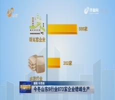 【新时代 新征程】今冬山东9行业873家企业错峰生产