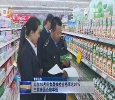 【食安山东】山东10月份食品抽检合格率达97% 三类食品合格率低