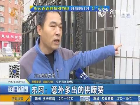 东阿:意外多出的供暖费