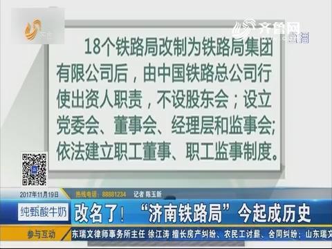 """改名了!""""济南铁路局""""11月19日起成历史"""