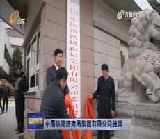 中国铁路济南局集团有限公司挂牌