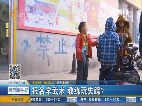 济南:报名学武术 教练玩失踪?