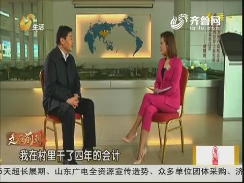 【走在前列】对话华泰董事局主席——李建华