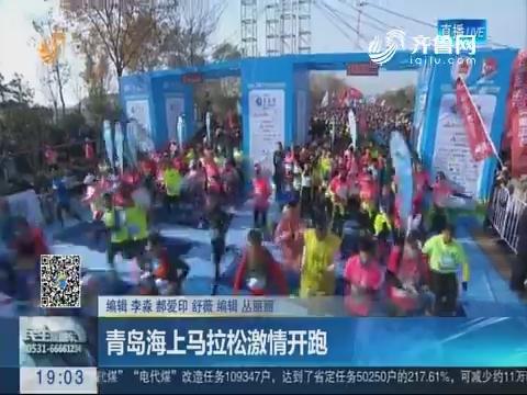 青岛海上马拉松激情开跑