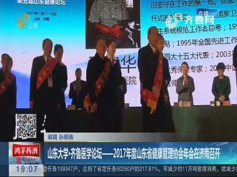 山东大学·齐鲁医学论坛——2017年度山东省健康管理协会年会在济南召开