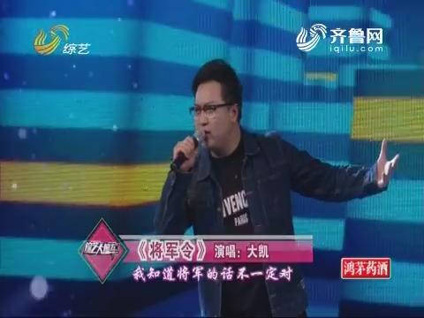 综艺大篷车:大凯演唱歌曲《将军令》
