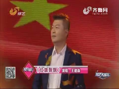 综艺大篷车:王建淼演唱歌曲《红旗飘飘》