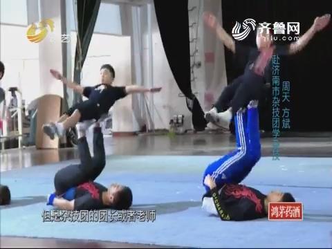 名师高徒:周天 方斌赴济南杂技团学习杂技
