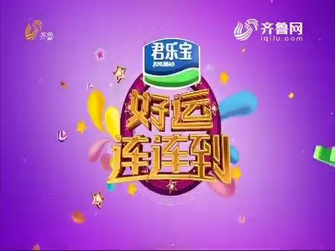 20171119《好运连连到》:特别节目——《娘亲舅大》JIU要你幸福