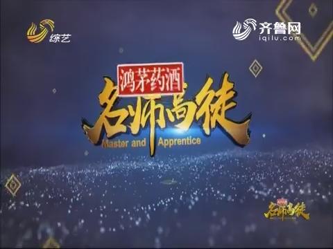 20171119《名师高徒》:周天和方斌带来杂技表演获得冠军