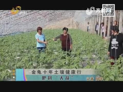 """金龟十年土壤健康行:肥料""""大战"""""""