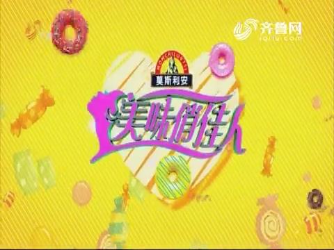 20171119《美味俏佳人》:干锅土豆