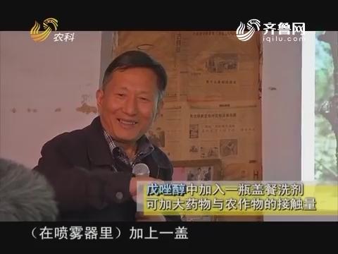 20171120《品牌农资龙虎榜》:沂源——大专家走进小山村