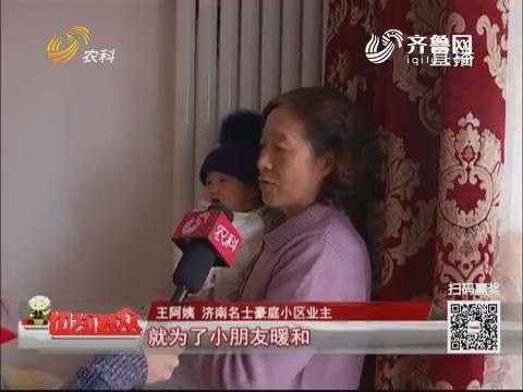 【三方帮您办】济南:小区供暖五天 暖气片至今不热