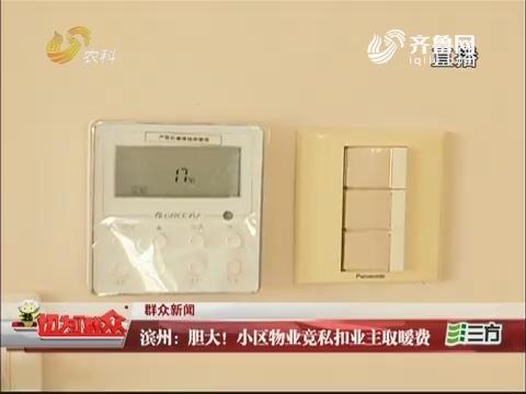 【群众新闻】滨州:胆大!小区物业竟私扣业主取暖费