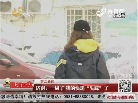 """【群众新闻】济南:一周了我的快递""""失踪""""了"""