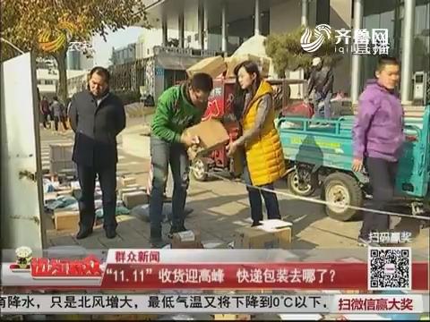 """【群众新闻】""""11.11""""收货迎高峰 快递包装去哪了?"""