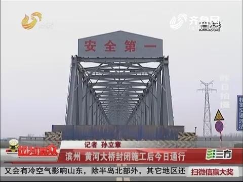 滨州:黄河大桥封闭施工后11月20日通行