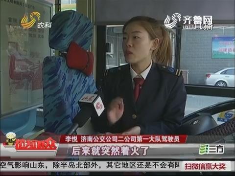 【群众新闻】济南:赞!私家车起火 女公交司机客串消防员救援
