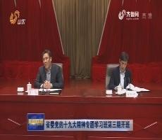 省委党的十九大精神专题学习班第三期开班