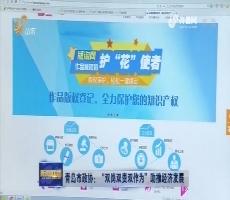 """青岛市政协:""""双岗双责双作为""""助推经济发展"""