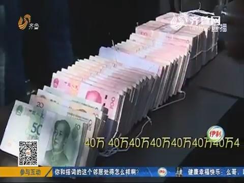 【小家大事】淄博:强势围观 这个村现场发钱40万