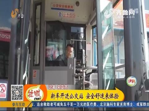 济南:新车开进公交站 安全舒适来体验