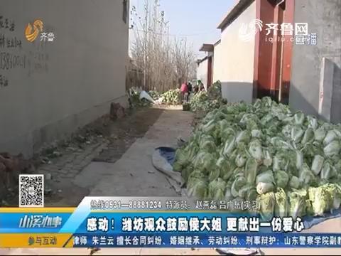 济南:回访 侯大姐家的白菜有销路了吗?