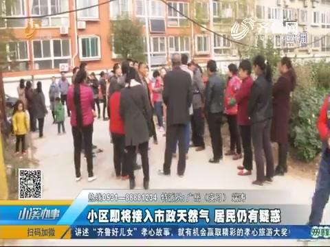 济南:小区天然气隐患重 愁坏居民