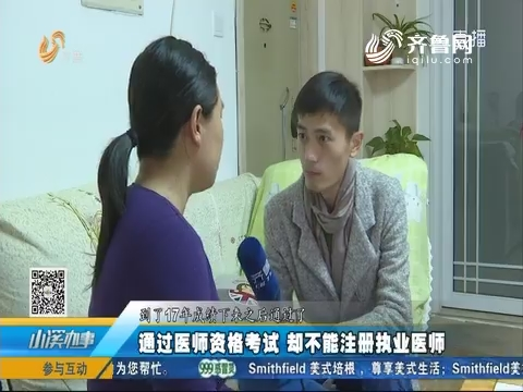 泰安:通过医师资格考试 却不能注册执业医师
