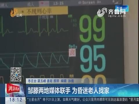 济宁:邹滕两地媒体联手 为昏迷老人找家