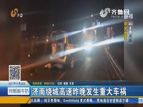 【4G直播】济南绕城高速11月19日晚发生重大车祸