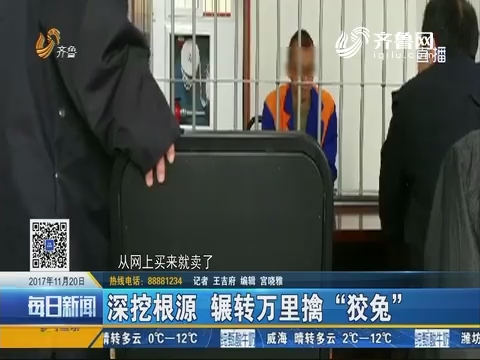 青岛:一个推销电话牵出贩卖公民信息团伙