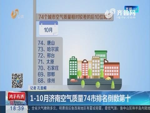 1-10月济南空气质量74市城市排名倒数第十