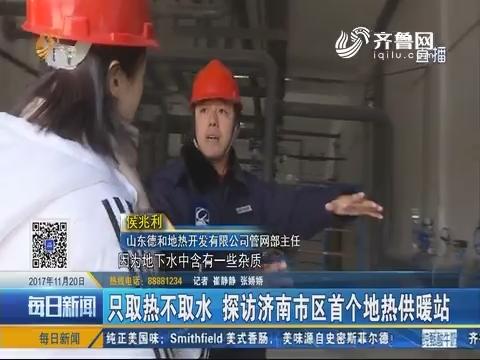 只取热不取水 探访济南市区首个地热供暖站