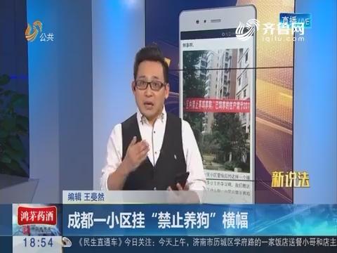 """新说法:成都一小区挂""""禁止养狗""""横幅"""