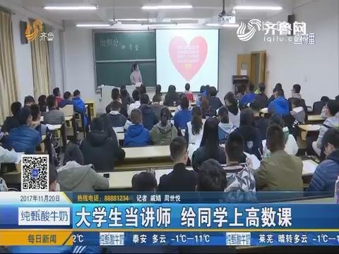 济南:大学生当讲师 给同学上高数课