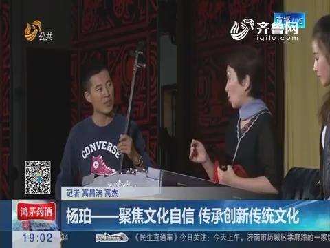 杨珀——聚焦文化自信 传承创新传统文化
