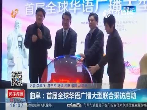 曲阜:首届全球华语广播大型联合采访启动