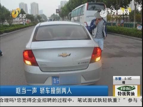 济宁:哐当一声 轿车撞倒两人