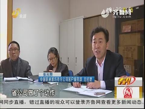 潍坊:手机号莫名被销号