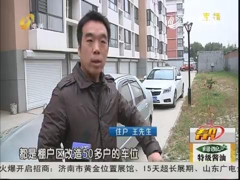 滨州:铁丝封拦 自家车位不能用