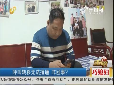 【重磅】滨州:呼叫转移无法接通 咋回事?