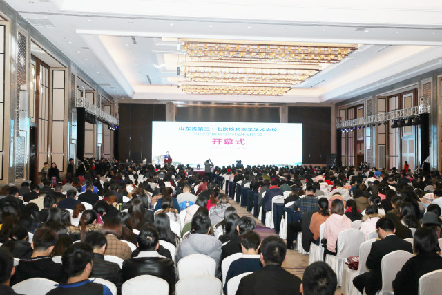 山东省第二十七次检验医学学术会议在泰安召开