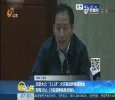 """北京大兴""""11.18""""火灾事故11月20日晚通报会:刑拘18人 19名遇难者身份确认"""
