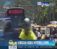 【热点快搜】台湾民众赴大陆就业 求学意愿创八年新高