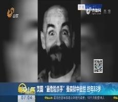 """【热点快搜】美国""""最危险杀手""""曼森狱中去世 终年83岁"""
