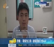 济南:取餐生口角 送餐员拔刀伤4人