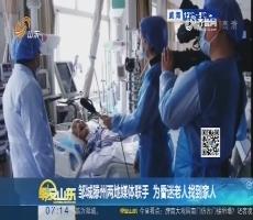 邹城滕州两地媒体联手 为昏迷老人找到家人