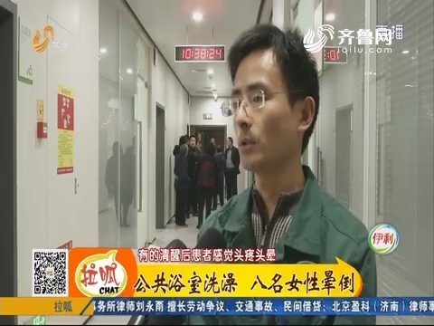 淄博:公共浴室洗澡 八名女性晕倒